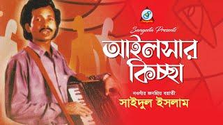 Md Saidul Islam - Ailsha Kiccha   আইলশা কিচ্ছা   Baul Gaan   Sangeeta