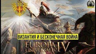 Europa Universalis 4 🔥 #5 Бесконечные Войны Византии. Великий день побед!