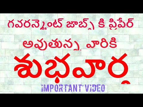 How to get government jobs in telugu