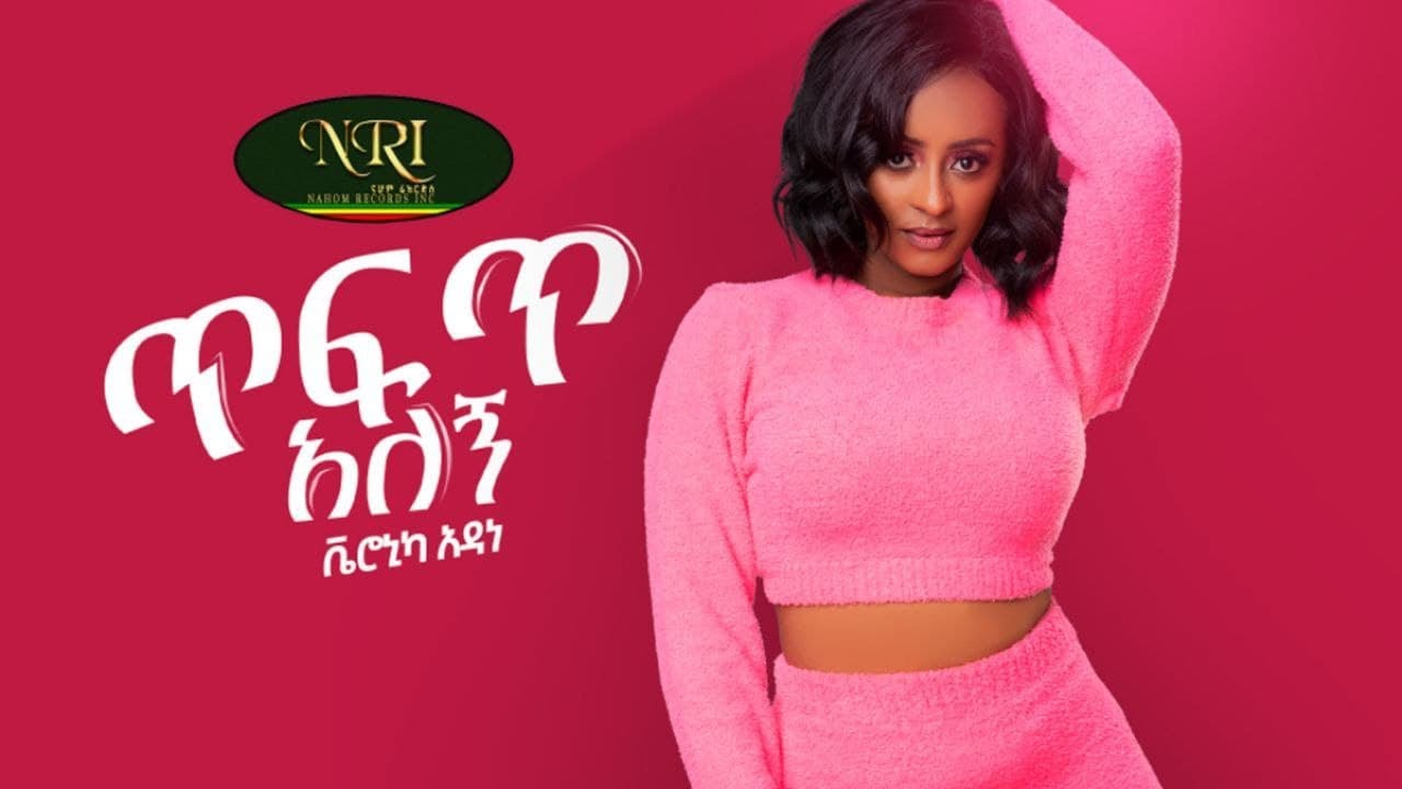 Veronica Adane - Tefet Alegn - ቬሮኒካ አዳነ  - ጥፍጥ አለኝ - New Ethiopian Music 2021 (Official Video)