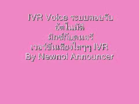 เสียงระบบตอบรับอัตโนมัติ โดย นิวหน่อย แอนเน้าเซอร์ -Ivr Voice  By  Newnoi Announcer