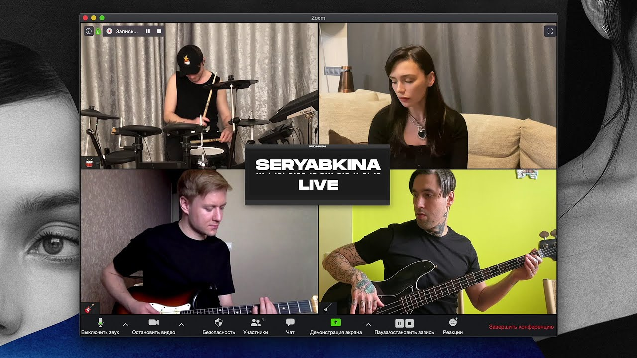 Ольга Серябкина - EP «Причины» (Zoom-live)