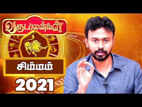 2021 Rasi Palan   Simmam 2021 New Year Palan In Tamil   சிம்மம் புத்தாண்டு பலன் 2021   Balaji Hassan