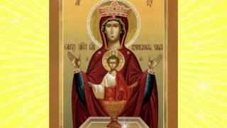 Акафист Пресвятой Богородице flv(Акафист Пресвятой Богородице перед иконой НЕУПИВАЕМАЯ ЧАША., 2012-10-28T08:46:31.000Z)