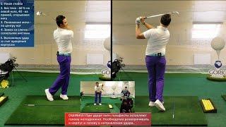 """Урок по гольфу в GORKI Golf Academy - Удар """"Питч"""""""