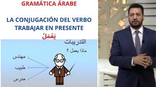 GRAMATICA, MUY IMPORTANTE, la conjugación del verbo TRABAJAR en árabe en presente,يعمَلُ