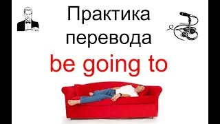 Конструкция 'BE GOING TO'