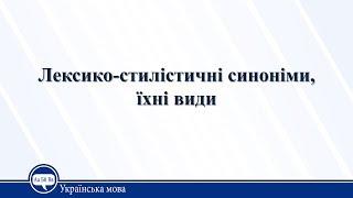 Урок 33. Українська мова 10 клас