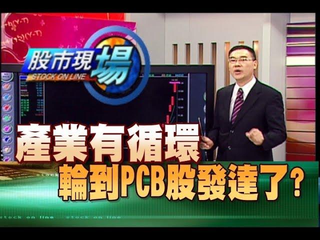 股市現場*鄭明娟20180817-3【產業景氣循環 PCB每年Q2開始循環期】(黃漢成)