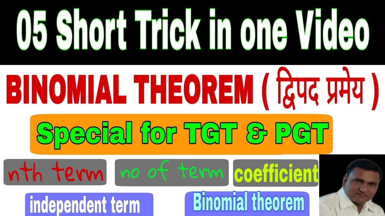 BINOMIAL FIVE SHORT TRICK | TGT & PGT | SHORT CUT METHOD BINOMIAL THEOREM