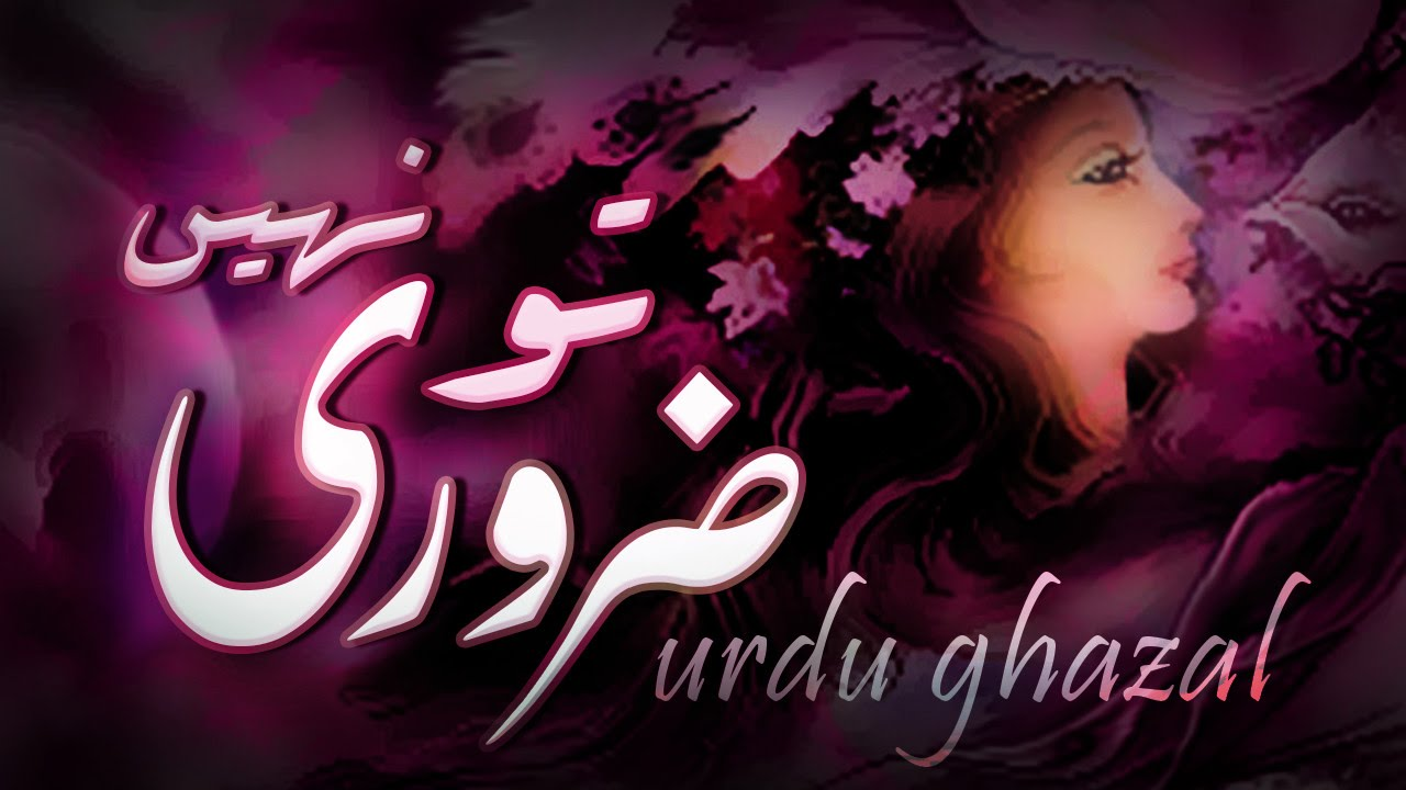 Nice Urdu Ghazal | Zaruri To Nahi | Poetry with Music