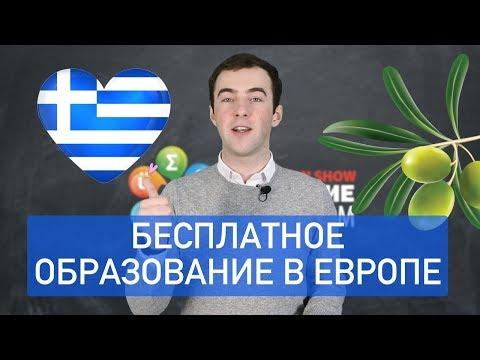 БЕСПЛАТНО УЧИТЬСЯ В ЕВРОПЕ | ГРЕЦИЯ