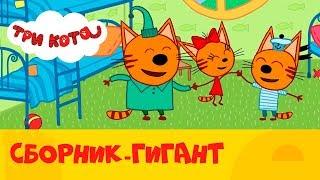 Три кота | ГИГАНТСКИЙ сборник серий от СТС Kids