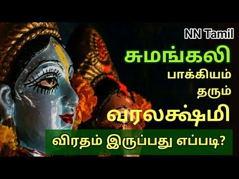 வரலட்சுமி விரதம் இருப்பது எப்படி? How To Celebrate Varalakshmi Pooja In Tamil