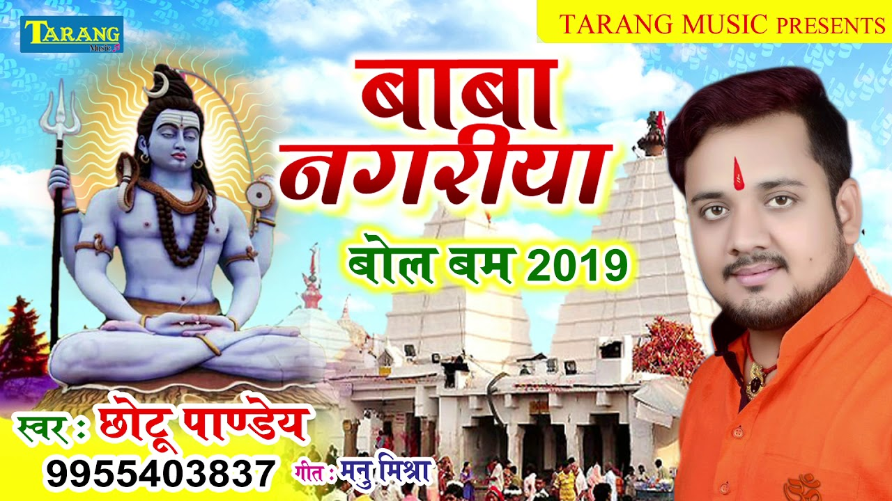 Chhotu Pandey (2019 ) - देवरु चले के बाबा नगरिया || New Bhojpuri Bolbam Song
