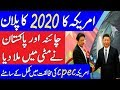 America Plans for 2020    Cpec Pakistan    the info teacher