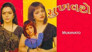 Mukhvato - Gujarati Suspense Natak Full - Anurag Prapan - Nitin Trivedi - Mansi Patel