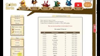 Golden Birds Заработок в интернете