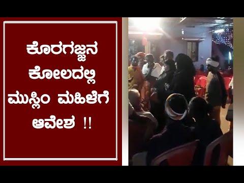 Mangalore Muslim Women Attracts Power at Koragajja Temple Video Viral | Headline Karnataka