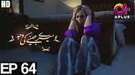 Meray Jeenay Ki Wajah - Episode 64 Full HD - APlus ᴴᴰ - Top Pakistani Dramas