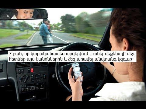 7 բան, որ կտրականապես արգելվում է անել մեքենայի մեջ