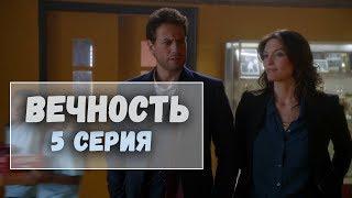 Сериал Вечность - 5 серия. Лучшие моменты сериала Вечность