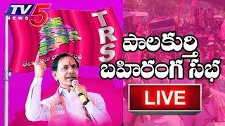 LIVE: KCR Speech at Palakurthi Public Meeting | Warangal | #TelanganaElections | TV5 News Live