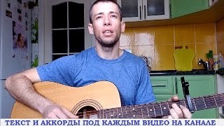 Валерий Ободзинский Первое Апреля гитара кавер дд