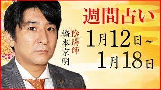 【占い】1月12日~1月18日の週間占い【橋本京明】