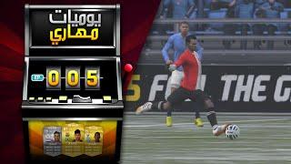 ( العديد من الضربات الحرة ) | الحلقة #5 | يوميات مهاري | FIFA 15