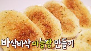 [간단 자취요리] 진짜 존맛b 전자렌지 마늘빵 만들기 / 얌무yammoo