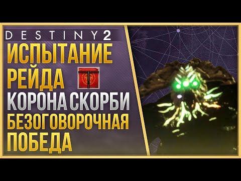 Destiny 2 Испытание БЕЗОГОВОРОЧНАЯ ПОБЕДА❗ рейд Корона Скорби❗