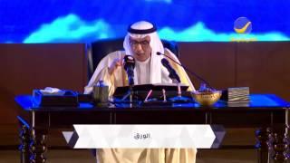 الأمير بدر بن عبدالمحسن - قصيدة الورق