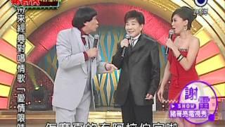 【豬哥秀精華版】謝雷 苦酒滿杯 順流逆流~3/3