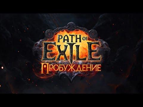 Path of Exile: Пробуждение