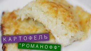 Картофель запечённый «Романофф» / Рецепты и Реальность / Вып. 42