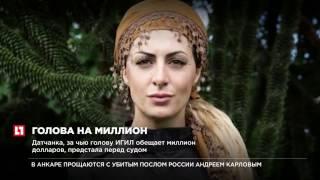 Датчанка, за голову которой ИГИЛ обещает миллион, предстала перед судом(, 2016-12-20T21:30:53.000Z)