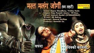 Mast Malang Jogan | Sapna Chaudhary, Vickky Kajla | Raju Punjabi | New Haryanvi Kawad Bhajan Song