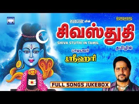 Shiva Stuthi in Tamil   Srihari   Devotional