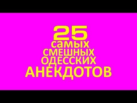 Одесские анекдоты - отборной одесский юмор