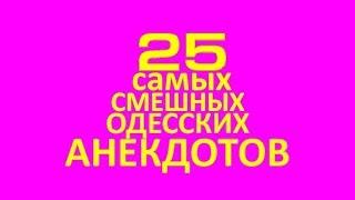ТОП-25! Лучшие еврейские анекдоты из Одессы!