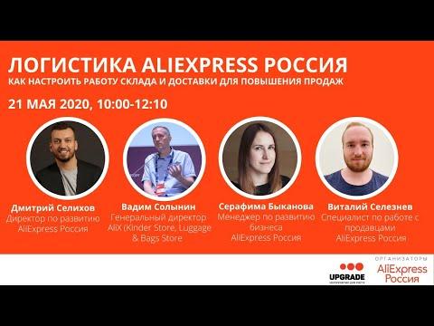 Логистика AliExpress Россия