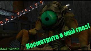 Одноглазый монстр | Half-Life: Opposing Force