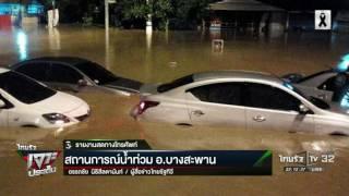 สถานการณ์น้ำท่วมอ.บางสะพาน | 09-01-60 | ไทยรัฐเจาะประเด็น