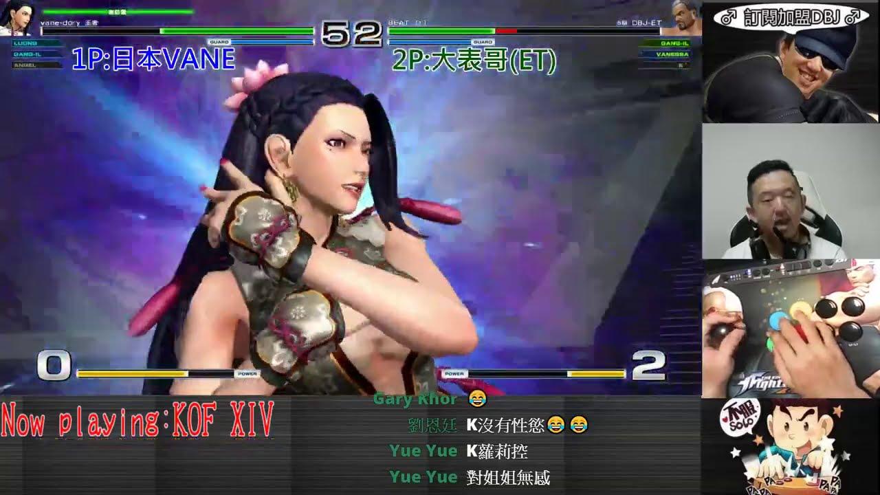 KOF XIV   日本VANE vs ET     過了安琪兒還有師娘阿.......好暴力!!!
