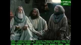 Пророки Якуб Израиль и Юсуф {40,41,42} из 45 строго по Корану
