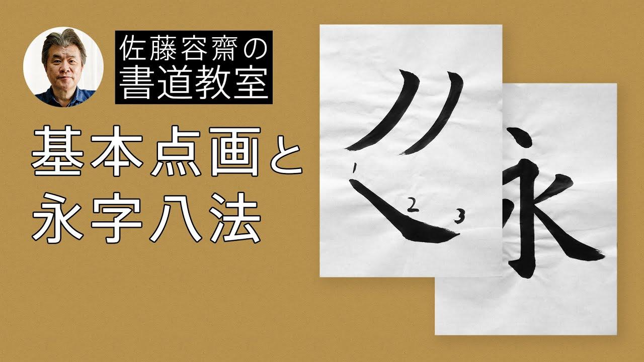 基本点画と永字八法 - YouTube