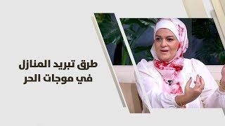 سميرة كيلاني - طرق تبريد المنازل في موجات الحر