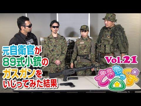 元自衛官がマルイの89式小銃GBBをイジってみた結果 でるたっくす△ vol21