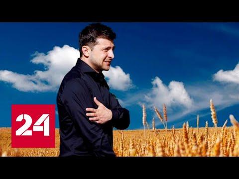"""""""Задача властей - продать землю Украины, а дальше хоть трава не расти"""". 60 минут от 12.11.19"""